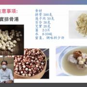OCT – Chinese Herb Zoom Sharing